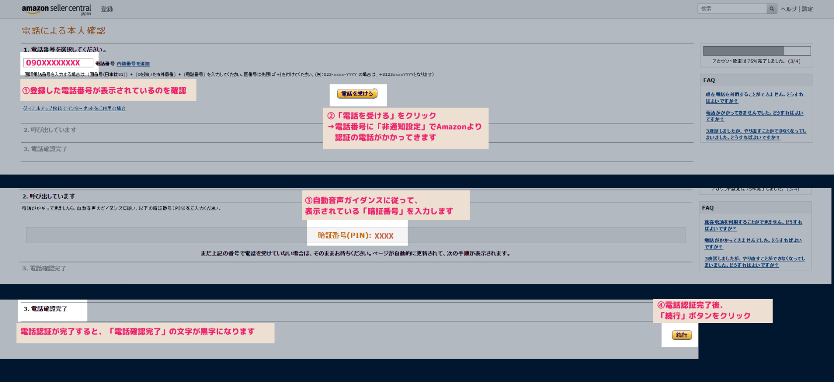 出品者アカウント登録方法⑥ 以上で、Amazon.co.jp出品者アカウントの登録は終わりです。