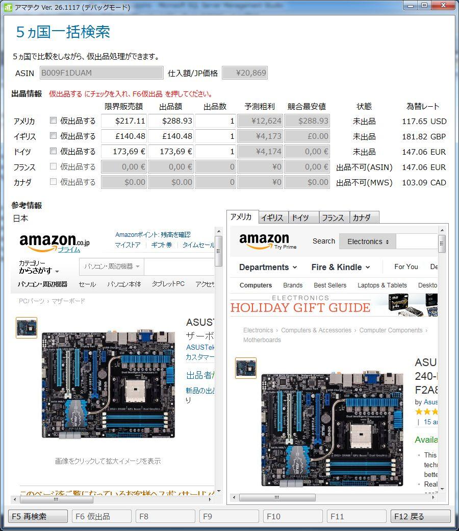 売れる商品の検索方法 - Amazon...